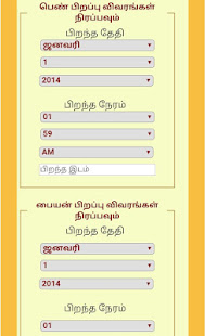 Download Thirumana Porutham Tamil For PC Windows and Mac APK