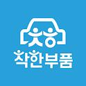 착한부품 - [국내최대, 최대최초, 착한가격, 친환경 재활용 자동차 부품 쇼핑몰] icon