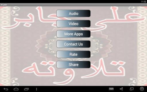 Ali Jaber Recitation of Quran