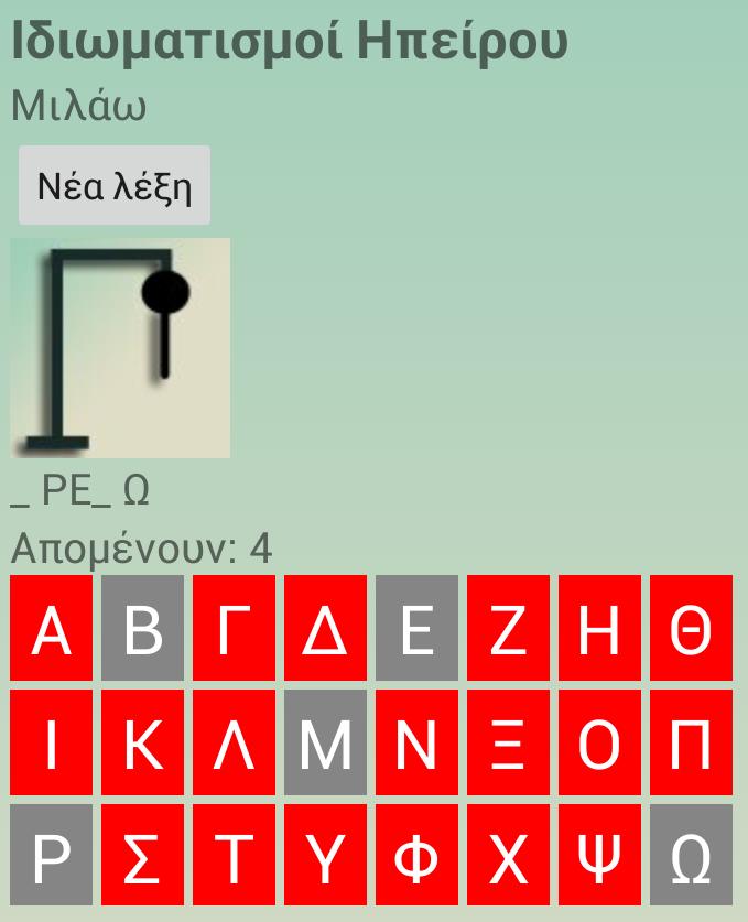 Παίξε Κρεμάλα - στιγμιότυπο οθόνης