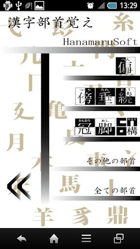 漢検1級対策 漢字部首 様々な部首をしっかり覚えよう|玩拼字App免費|玩APPs