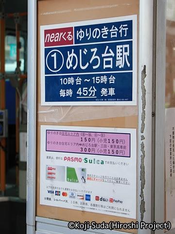 京王バス南「nearくる」 T091_03 めじろ台駅バス停_02