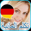 تعلم اللغة الالمانية للمبتدئين icon
