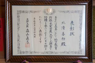 表彰状:森山眞弓文部大臣より