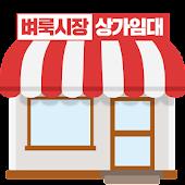 벼룩시장 상가임대 – 월세, 상가 전문, 부동산 정보
