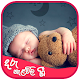 Download Daru Nalavili Gee (Baby Sleeping Song + Music) For PC Windows and Mac