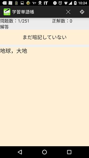 u30e1u30e2u5358(u30e1u30e2u5e33u3068u5358u8a9eu5e33uff09 1.4 Windows u7528 6