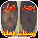 تكثيف و تقوية الشعر icon