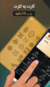 همراه کارت   سامانه انتقال پول با تلفن همراه 1
