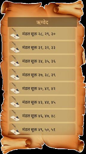 Rigveda(u090bu0917u094du0935u0947u0926) in Hindi  screenshots 3