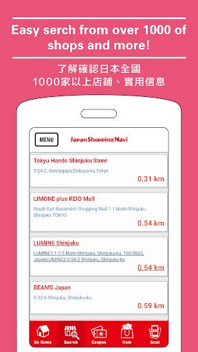 Japan Shopping Navi 3.0.0 PC u7528 2