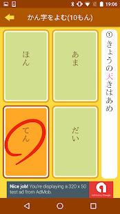 小学1年生の手書き漢字ドリル ~縦書きアプリシリーズ~ - náhled