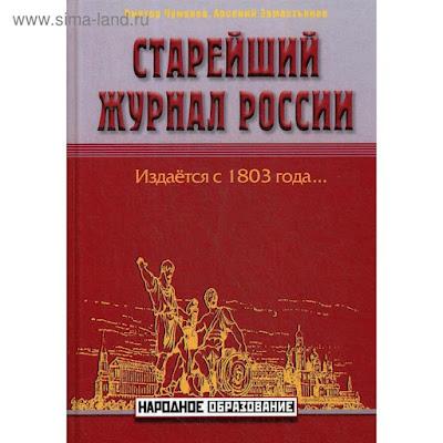 Старейший журнал России. Замостьянцев А., Чумаков В.