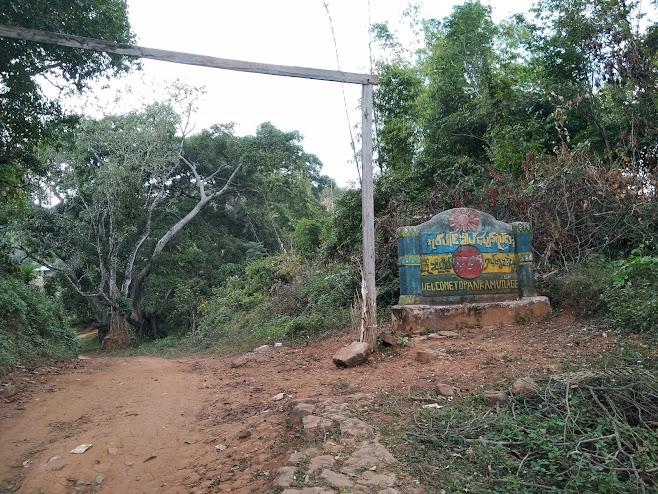 村の入り口