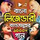 বাংলা সব ব্যান্ডের গান – TOP Bangla Band Songs Download on Windows