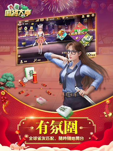 Hong Kong Mahjong Tycoon 1.9 screenshots 8
