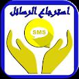 استرجاع محادثات و رسائل واتس اب icon