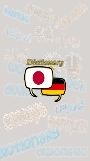 ドイツ語日本語辞書