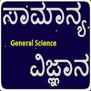 General Science in Kannada