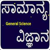 General Science in Kannada