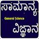General Science in Kannada (app)
