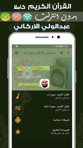 abdul wali al arkani quran mp3 offline screenshot 1