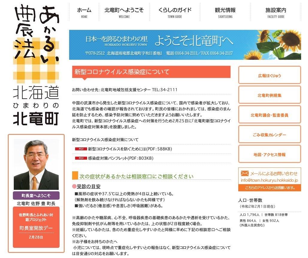 新型コロナウイルス感染症対策について【北竜町防災無線・HP】