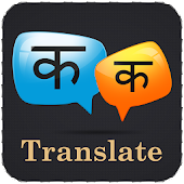 Hindi Marathi Translator