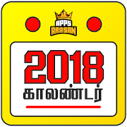 Tamil Calendar 2018 Daily Monthly Calendar Offline