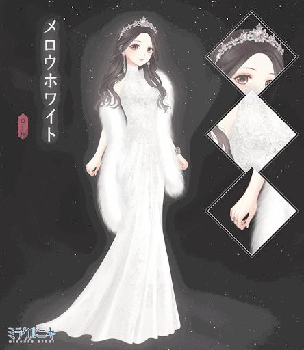 メロウホワイト