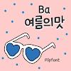 Ba여름의맛™ 한국어 Flipfont