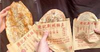 陳記荊州鍋盔-嫩江店