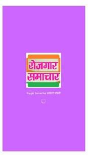 Rojgar Samachar सरकारी नौकरी - náhled