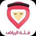 فَلَّة الرياض Riyadh Directory icon