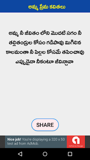 Amma Kavithalu Telugu Poetry 1.10 screenshots 4