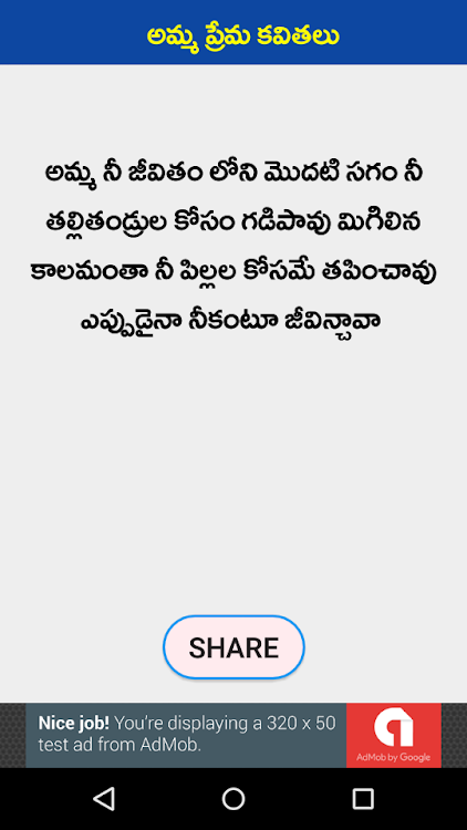 Amma Kavithalu Telugu Poetry – (Android Apps) — AppAgg