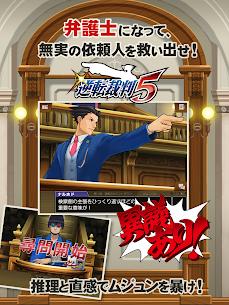 逆転裁判5 6