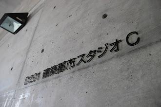 Photo: 共用実験棟内 建築都市スタジオ