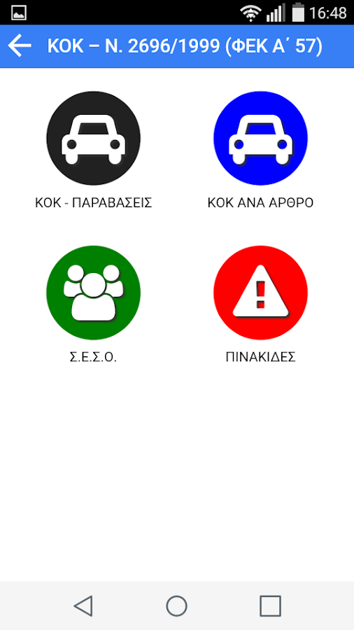 eKOK (Free Edition) - στιγμιότυπο οθόνης