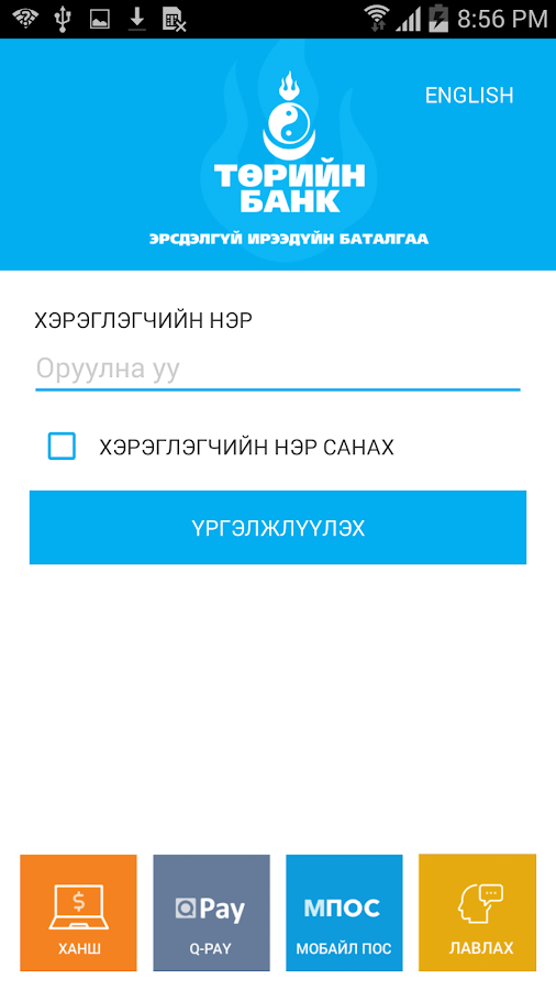 State Bank- screenshot