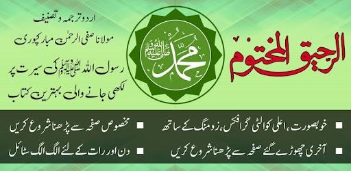 Raheeq Al Makhtum Urdu - Seerat-un Nabi 1 0 apk download for