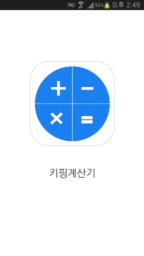 키핑계산기 keepingCalc _편리한 생활계산기