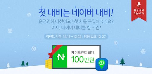 네이버 지도, 내비게이션 – Naver Map app (apk) free download for Android/PC/Windows screenshot