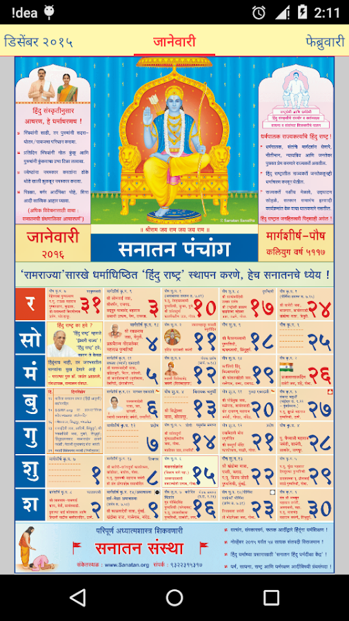 Marathi Calendar(Panchang)2016 - Android Apps on Google Play