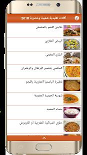 أكلات تقليدية - شعبية - وعصرية 2018 - náhled