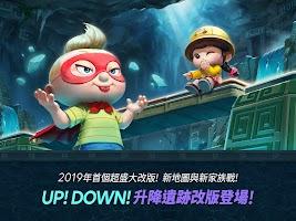 screenshot of LINE 旅遊大亨