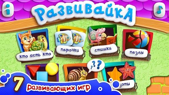 УМНЫЙ МАЛЫШ! Игры, пазлы детям 1.0.7.4 APK …