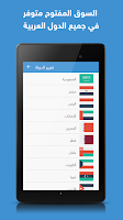 Screenshot of السوق المفتوح - OpenSooq