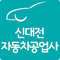 자동차검사 앱,자동차검사,검사소 icon