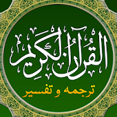 Quran e Pak MP3 in Urdu Translation & Tafsir